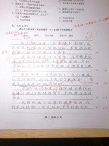 fudan-test4