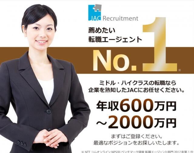 中国外資企業に語学不要の転職する