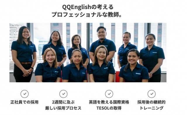 QQenglishは講師の質が良い