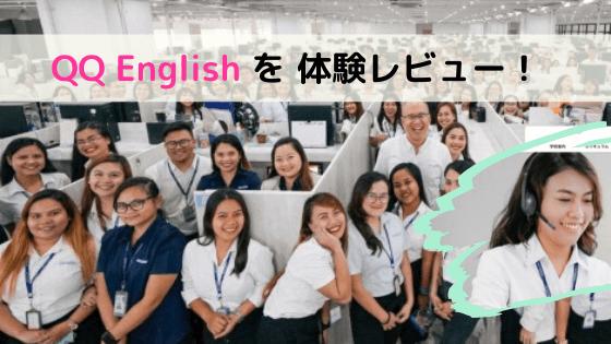 QQenglishカランメソッドの授業を体験レビュー!セブ島留学連携のオンライン英会話スクール