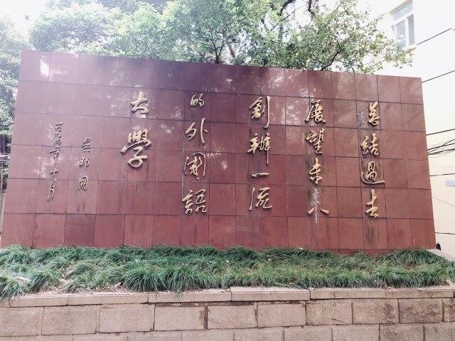 上海外国語大学のポリシー