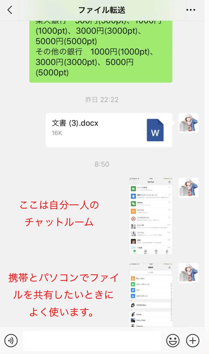 wechatファイル送信使い方_Fotor