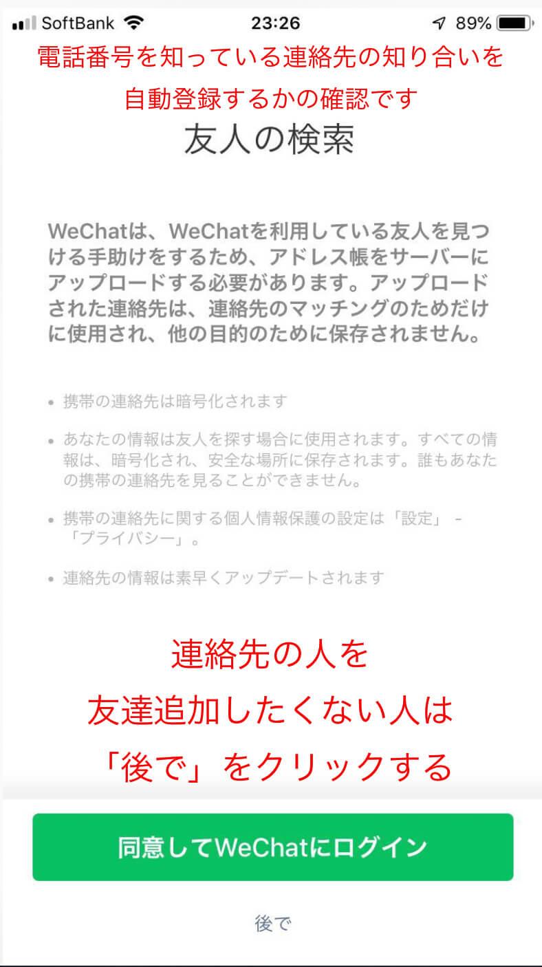 wechat友人検索拒否方法_Fotor