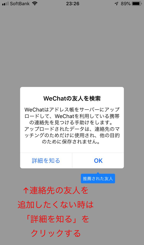 wechat友人検索_Fotor