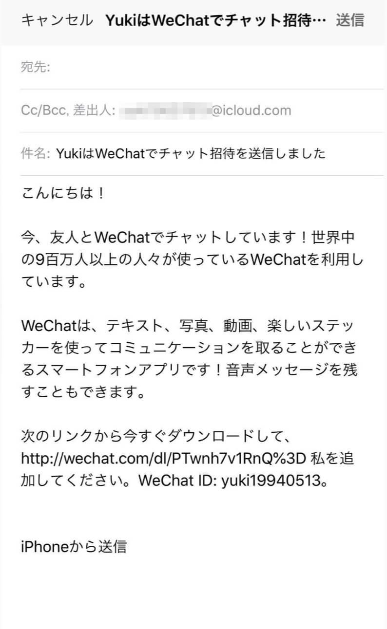 wechat友達追加Eメール