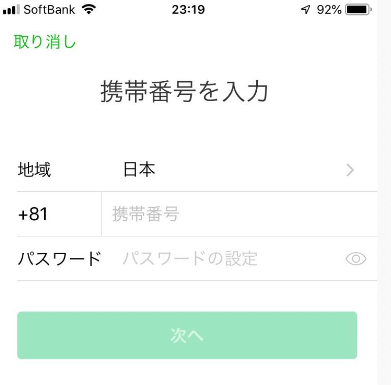 wechat携帯番号登録