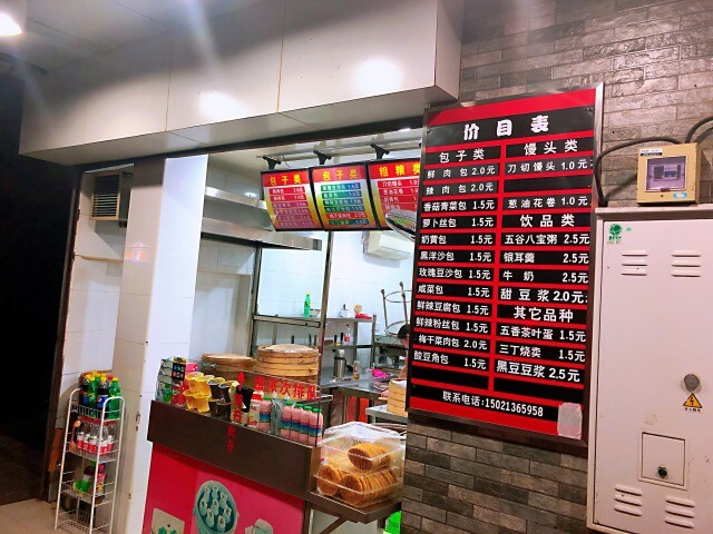 上海のお店