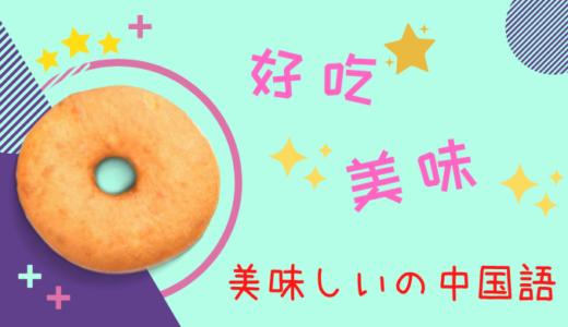 「おいしい」は中国語でなんていう?飲み物や食べ物の味を表現しよう!