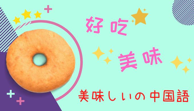 「おいしい」の中国語をイラスト付きで解説!
