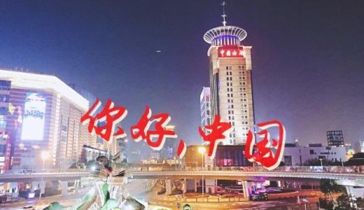 【保存版】中国語の挨拶100フレーズまとめ|これだけ覚えればカンペキ!