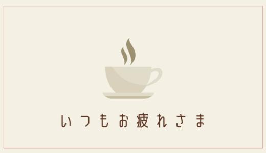 中国語の「お疲れさま」を5パターンのイラストで解説!