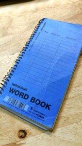 おすすめの単語帳