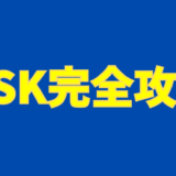 HSKのレベルをガチ比較!受験のコツと合格できる勉強法を紹介