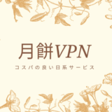 月餅(げっぺい)VPNの評判をレビュー!設定から解約方法まで