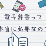 中国語に電子辞書は必要?答えは「おすすめ」です【2020最新】
