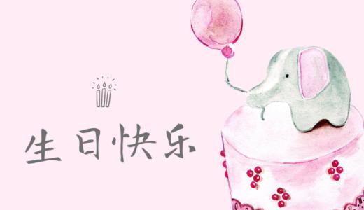 中国語で「誕生日おめでとう」のフレーズ集【コピペOK】