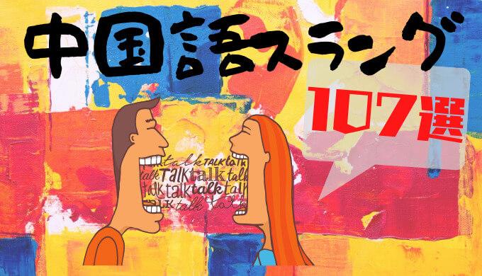 【2020年】中国語スラング107選!悪口から可愛い言葉までレビュー!