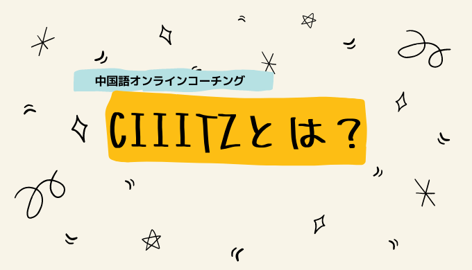 オンライン中国語コーチングCiiitz(シーズ)とは?料金やメリット・デメリットをレビュー
