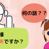 中国語で大丈夫?シーン別13通りの言い方をマスターしよう!