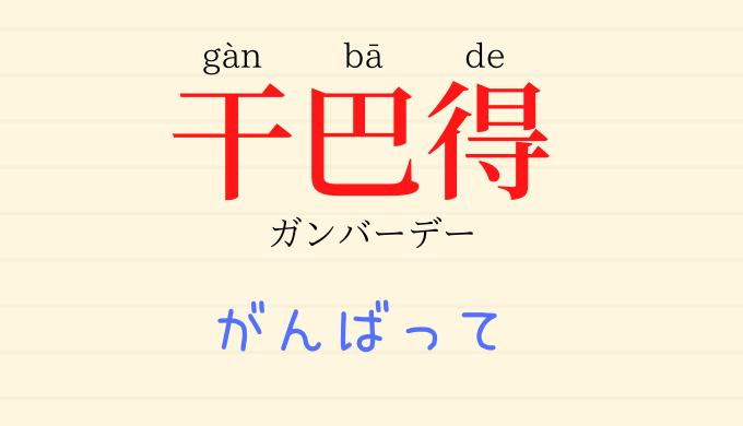 日本語から生まれた「頑張って」
