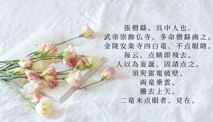 画竜点睛の漢文
