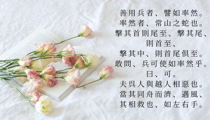 呉越同舟の漢文