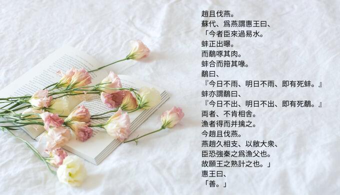 漁夫の利の漢文