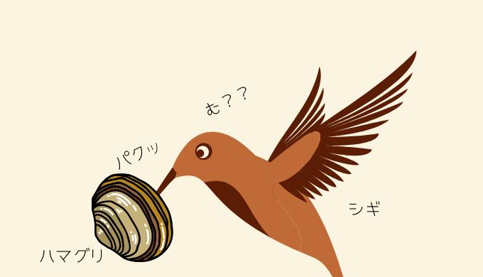 漁夫の利のエピソード
