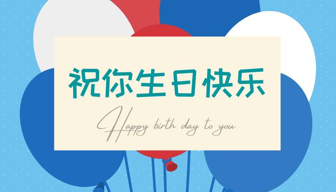 中国語の誕生日おめでとうまとめ