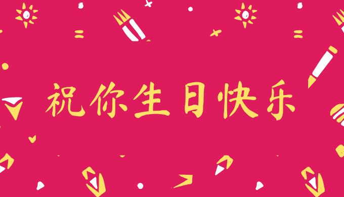 中国語の誕生日おめでとう