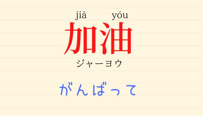 「頑張れ」の中国語は「加油」