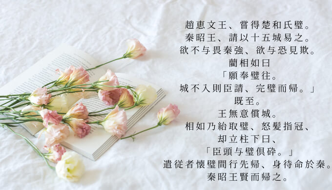 完璧の漢文