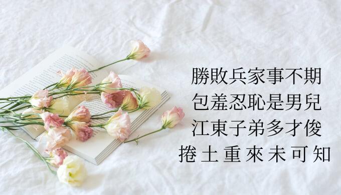 捲土重来の漢文
