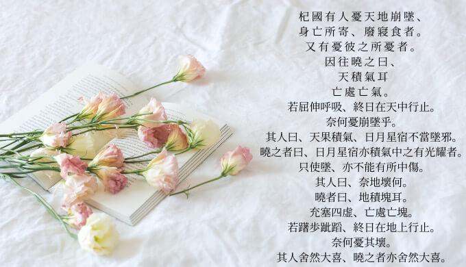 杞憂の漢文