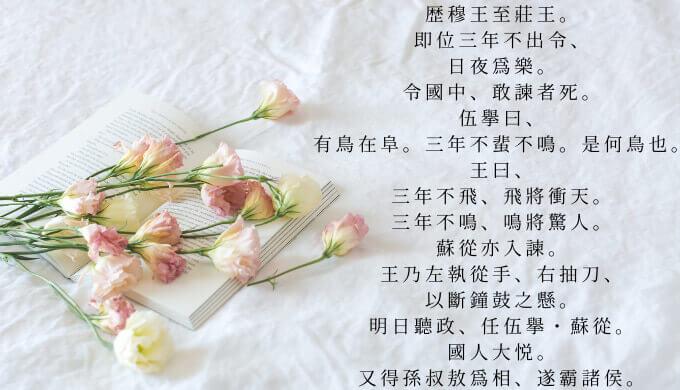 鳴かず飛ばずの漢文