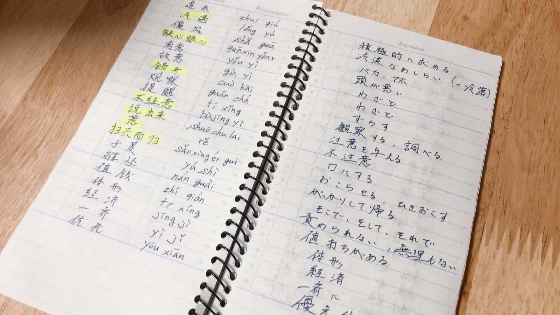 オリジナル中国語単語ノート