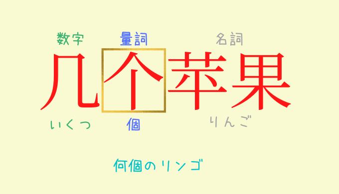 中国語の量詞の疑問形