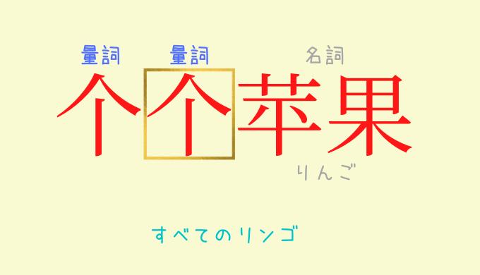 中国語の量詞の応用形