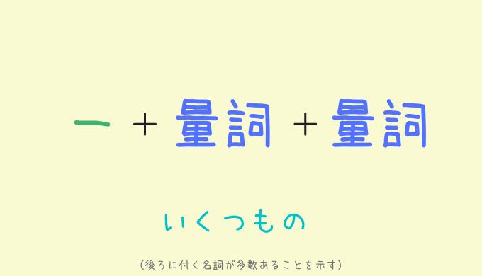 中国語の量詞の応用形その2