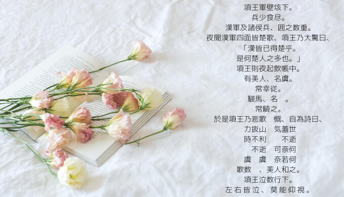 四面楚歌の漢文