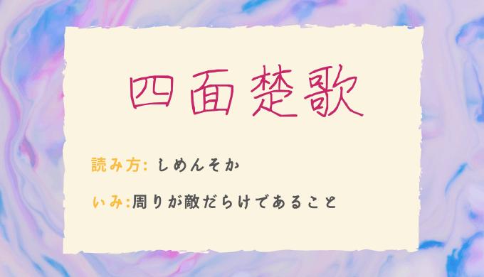 四面楚歌(しめんそか)の由来・使い方をイラストで解説!
