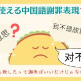 中国語で「ごめんなさい」の使い方とその返事を例文つきで詳しく解説!