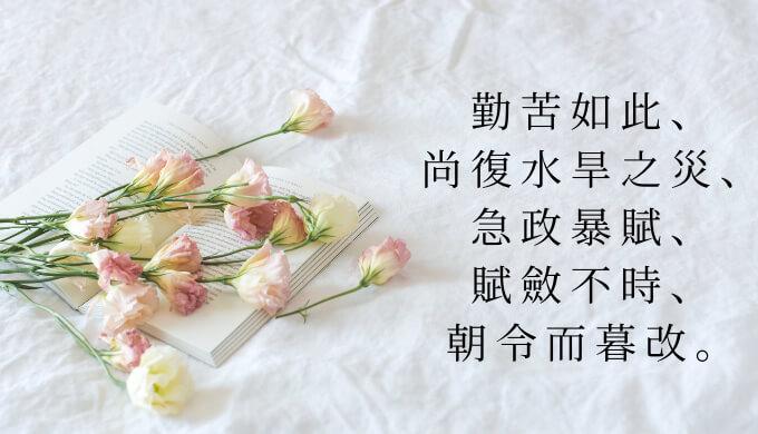 朝令暮改の漢文