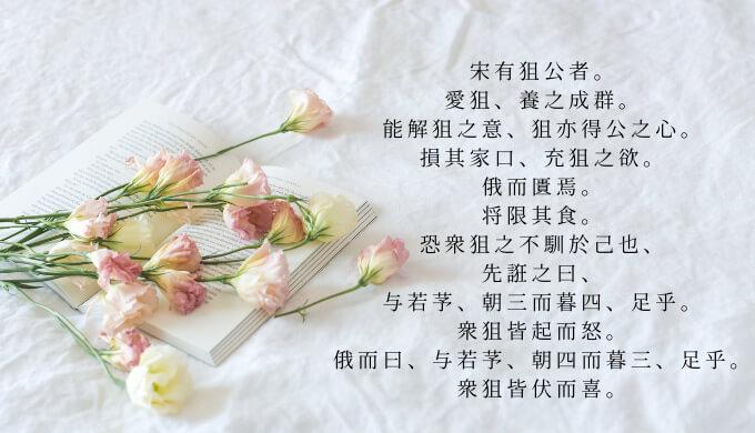 朝三暮四の漢文