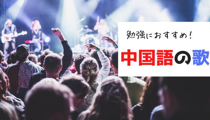 【独学にやさしい】中国語の勉強ができるおすすめの歌10選