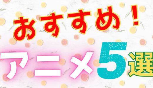 【イラスト解説】中国語の勉強におすすめアニメ6選とトレンド作品の探し方