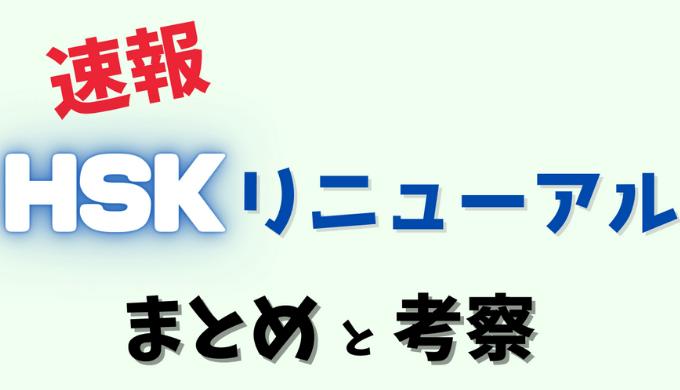 【速報】HSKのレベルが9級に?リニューアル情報まとめと今後の対策
