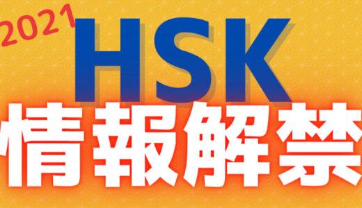 【独自解説】HSKのレベルが9級に?リニューアル情報まとめと今後の対策