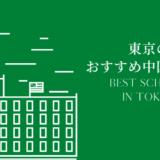 東京在住8年目の僕が選ぶおすすめの中国語教室   人気の15校を徹底比較!
