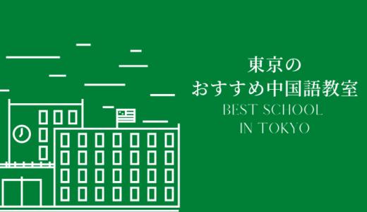 東京在住8年目の僕が選ぶおすすめの中国語教室 | 人気の15校を徹底比較!